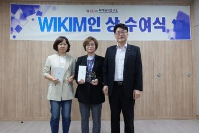 Ceremony for WiKim Award